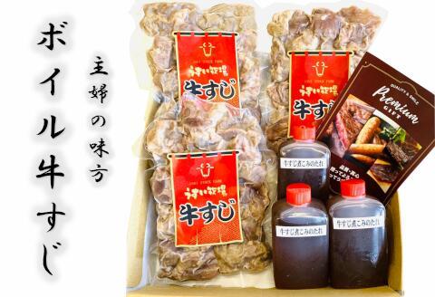 時短で美味しい一品を 日本最大級の品揃え ふるさと納税 お肉屋さんの牛すじボイル 海外輸入