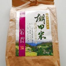 【ふるさと納税】令和元年産 佐渡棚田米(岩首地区)2kg×2袋 【お米・コシヒカリ】