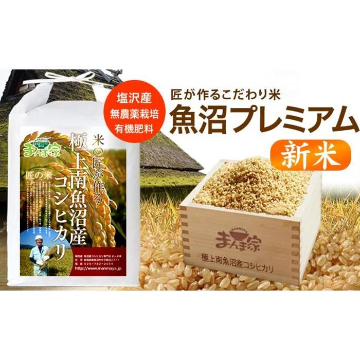 ギフ_包装 格安 価格でご提供いたします 南魚沼市 ふるさと納税 株式会社SUNRIZE 令和3年産新米予約 魚沼プレミアム 玄米10kg 有機肥料 農薬不使用 匠が作るこだわり米