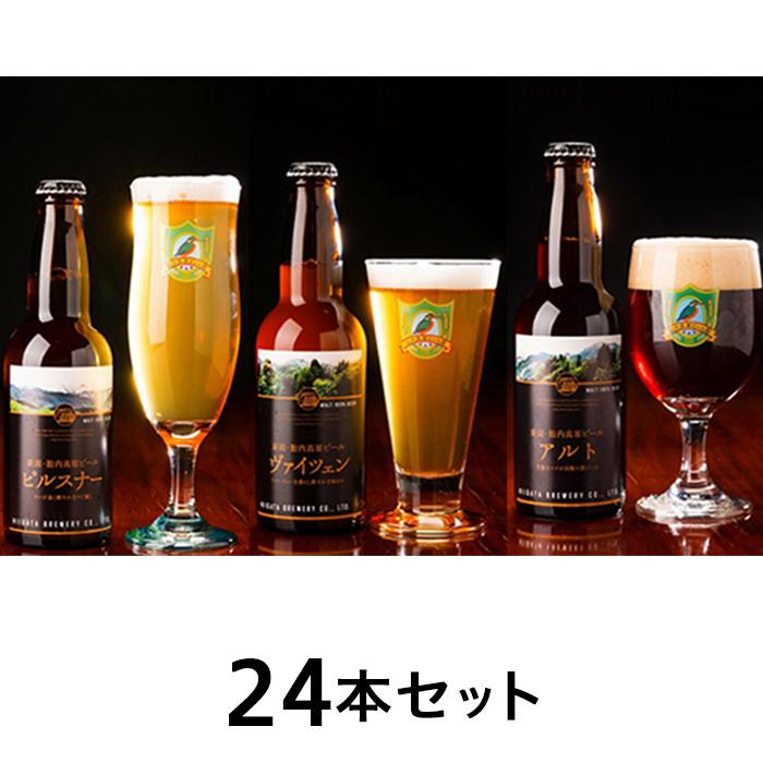 【ふるさと納税】0116【国内最高賞受賞】胎内高原ビール24本セット