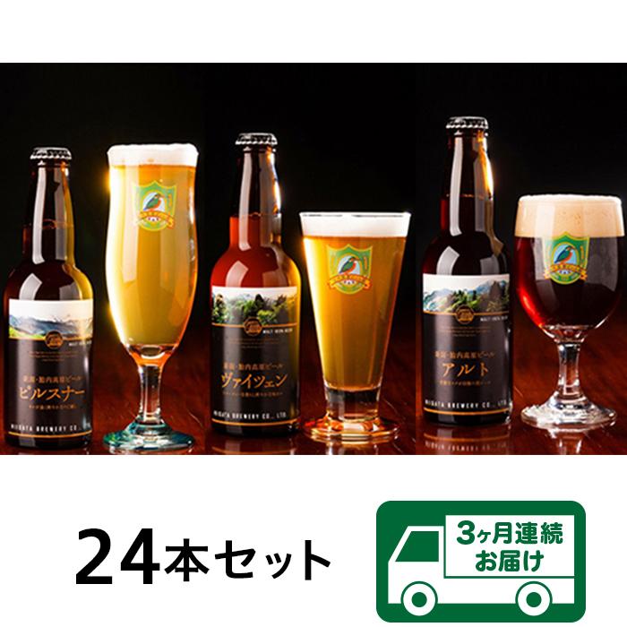 【ふるさと納税】ビール 24本 0124 【3ヶ月連続お届け】胎内高原ビール 24本セット