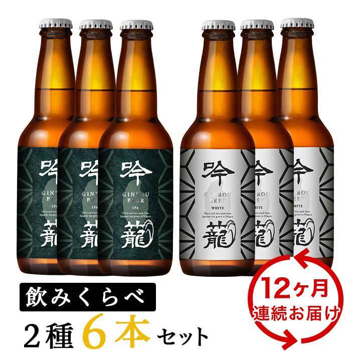 【ふるさと納税】定期便 ビール A06-0【12ヶ月連続お届け】吟籠クラフトビール6本飲み比べセット(2種各3本)