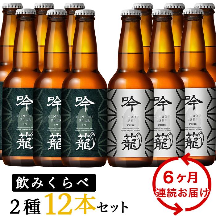 【ふるさと納税】定期便 ビール A12-6【6ヶ月連続お届け】吟籠クラフトビール12本飲み比べセット(2種各6本)