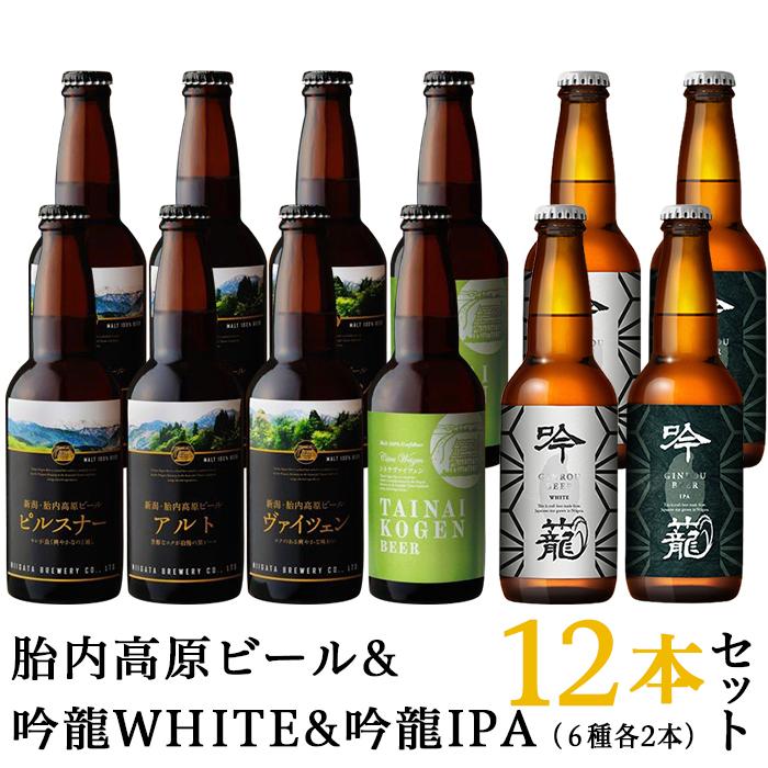 新潟県胎内市 【ふるさと納税】ビール S12-1胎内高原ビール12本...