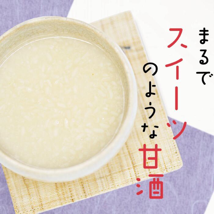【ふるさと納税】新潟県産米こうじだけでつくった糀ふんわり甘酒5個セット