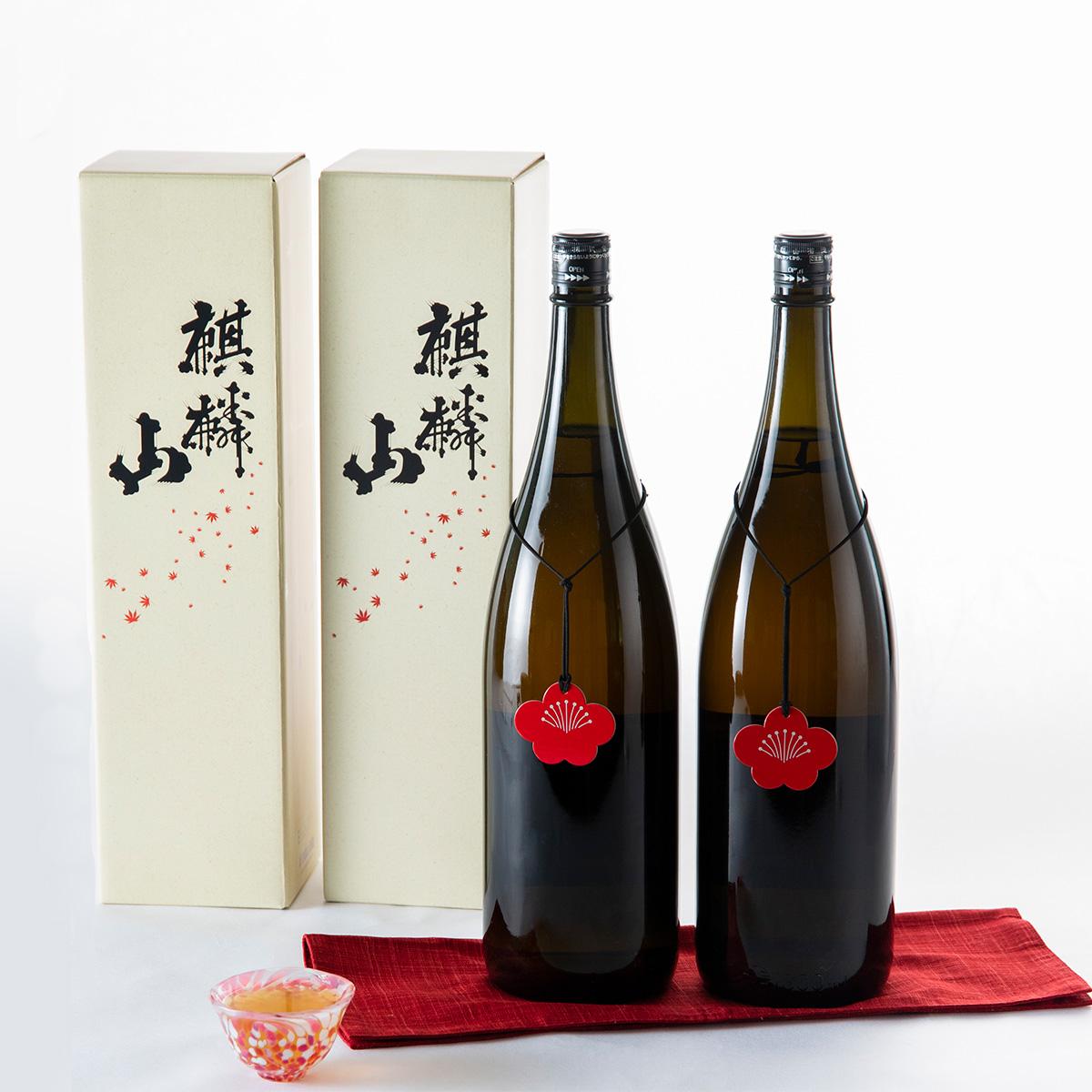 【ふるさと納税】阿賀町マンマ認定 数量限定 麒麟山梅酒 1800ml×2本 化粧箱入り