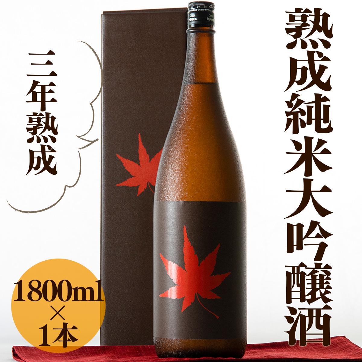【ふるさと納税】阿賀町マンマ認定 熟成純米大吟醸酒 麒麟山「紅葉」1800ml 化粧箱入