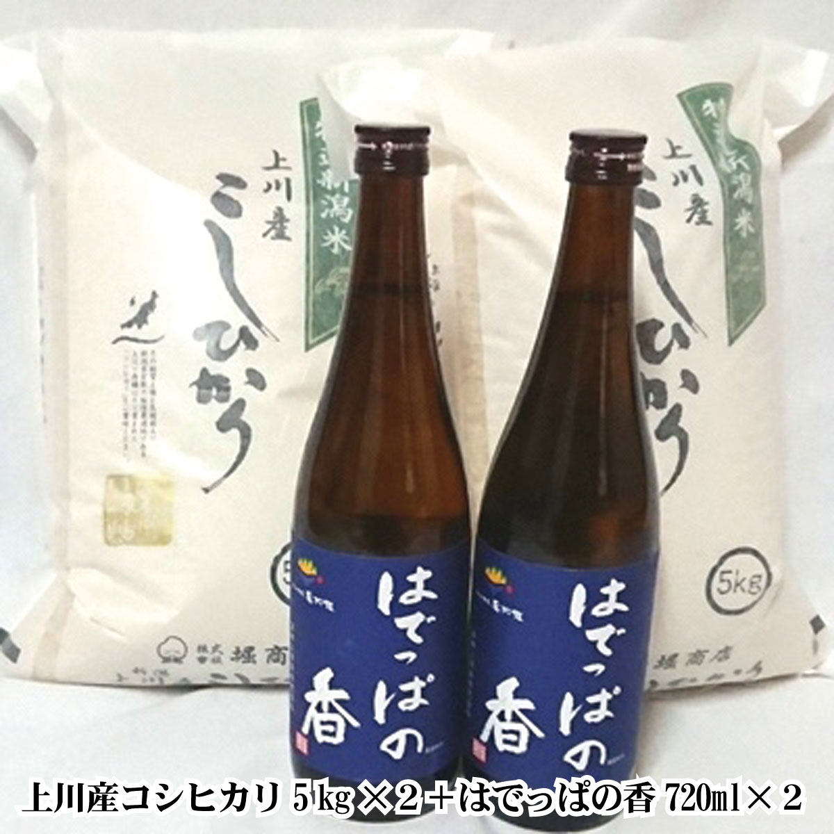 【ふるさと納税】[阿賀町マンマ認定]「上川産こしひかり10Kg」と「はでっぱの香720ml×2本」セット <令和元年米>