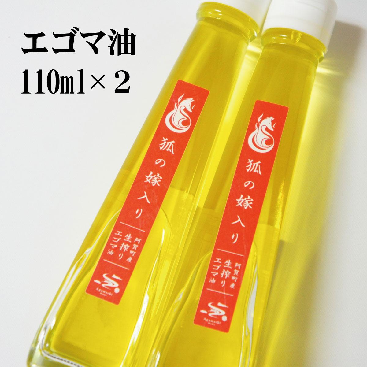 【ふるさと納税】狐の嫁入り(阿賀町産エゴマ油)2本セット