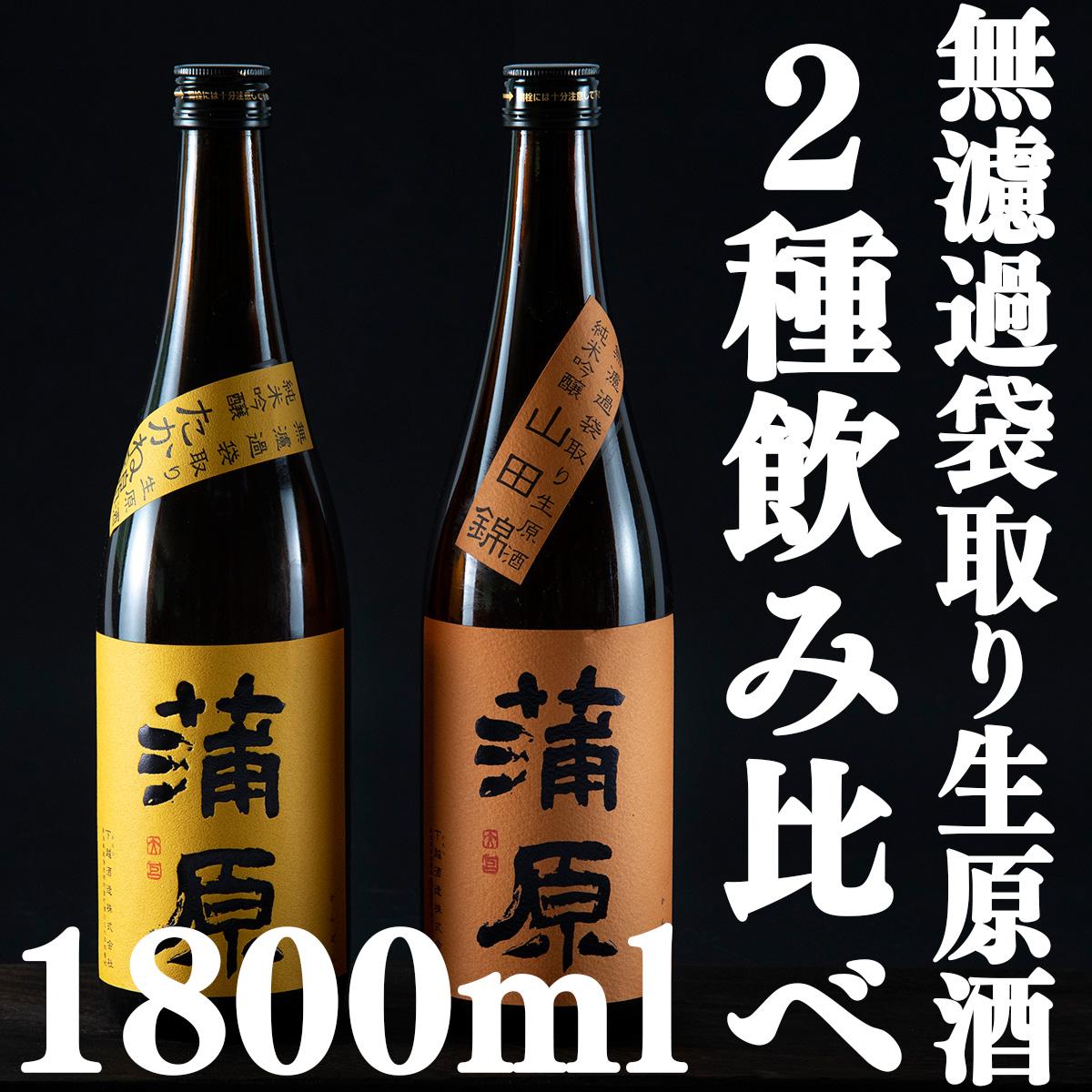 【ふるさと納税】【B-1】純米吟醸『蒲原』「山田錦」1本、「たかね錦」1本 無濾過袋取り生原酒 1.8L 飲み比べセット