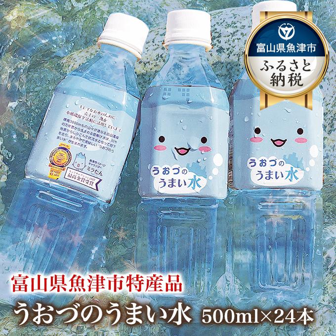 【ふるさと納税】うおづのうまい水 500ml×24本 ミネラルウォーター 水 ペットボトル 【飲料類・水・ミネラルウォーター】