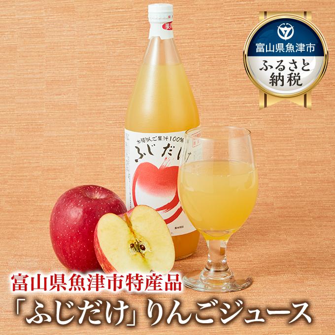 富山県魚津市 ふるさと納税 ふじだけ りんごジュース 1リットル 3本 ストレート果汁100% リンゴジュース 果汁飲料 品質保証 リンゴ 林檎ジュース 飲料類 林檎 ジュース 在庫あり りんご アップルジュース