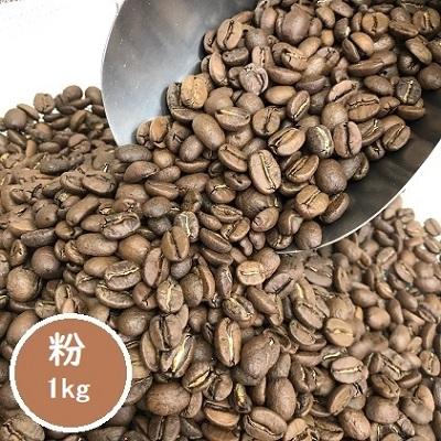 富山県魚津市 ふるさと納税 自家焙煎コーヒー豆専門店とみかわの グアテマラ サンタバーバラ 珈琲 粉 コーヒー粉 1kg 推奨 送料無料 激安 お買い得 キ゛フト