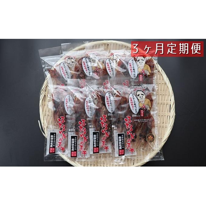 富山県魚津市 ふるさと納税 3ヶ月定期便 ホタルイカ素干したっぷり240g 30g×8袋 定期便 予約販売 魚貝類 3回 3ヶ月 加工食品 イカ ほたるいか 2020A/W新作送料無料 干物 ホタルイカ