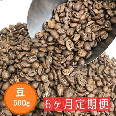 富山県魚津市 毎日激安特売で 営業中です ふるさと納税 6ヶ月定期便 自家焙煎コーヒー豆専門店とみかわの グアテマラ 海外 サンタバーバラ 定期便 珈琲豆 豆 500g コーヒー豆
