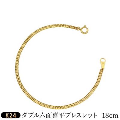 富山県魚津市 ふるさと納税 在庫あり K24 ダブル六面喜平ブレスレット 造幣局検定マーク入り 18cm-3g ブレスレット 高級品 アクセサリー