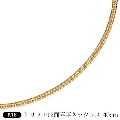 富山県魚津市 ふるさと納税 K18 トリプル12面喜平ネックレス 40cm-10g アクセサリー ゴールド 期間限定 ネックレス 造幣局検定マーク入り お見舞い