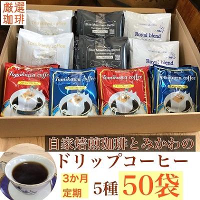 富山県魚津市 ふるさと納税 1年保証 3ヶ月定期便 自家焙煎珈琲 とみかわのドリップコーヒー50袋 珈琲 キャンペーンもお見逃しなく 定期便 5種 飲料 ドリップコーヒー