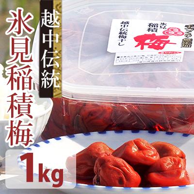 【ふるさと納税】越中伝統梅干し 氷見稲積梅(1kg) 【発酵食品】