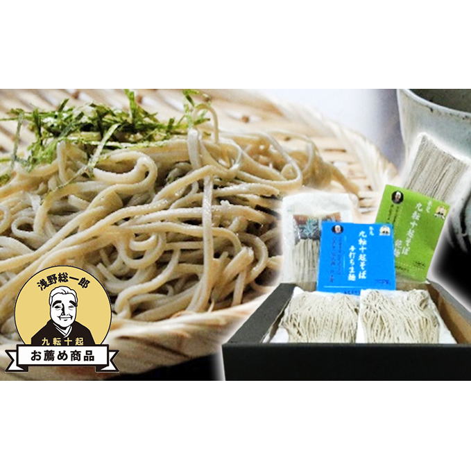 富山県氷見市 ふるさと納税 氷見九転十起そば 生麺 最新 ギフト 乾麺各4人前 乾麺 蕎麦 4人前 麺類