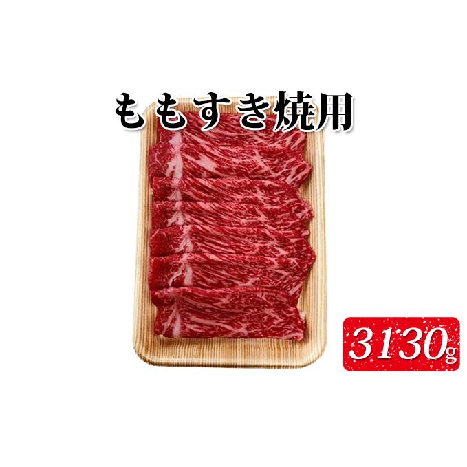 富山県氷見市 ふるさと納税 氷見牛もも すき焼用3130g 当店は最高な サービスを提供します A4以上 正規販売店 すき焼き モモ お肉 牛肉
