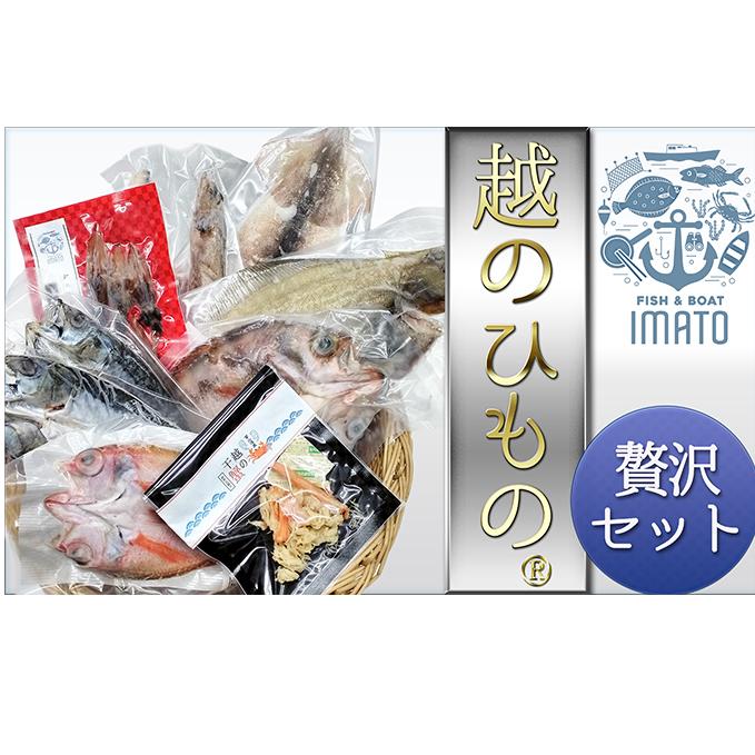 【ふるさと納税】越のひもの(R) 贅沢セット 【魚貝類・干物・魚介類・詰め合わせ】