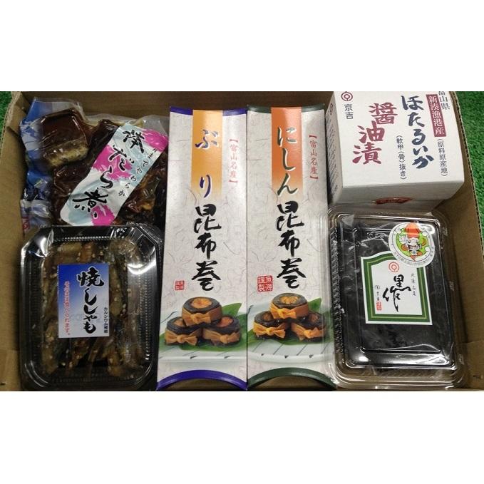 【ふるさと納税】富山仕立の名産品 【魚貝類・加工食品】