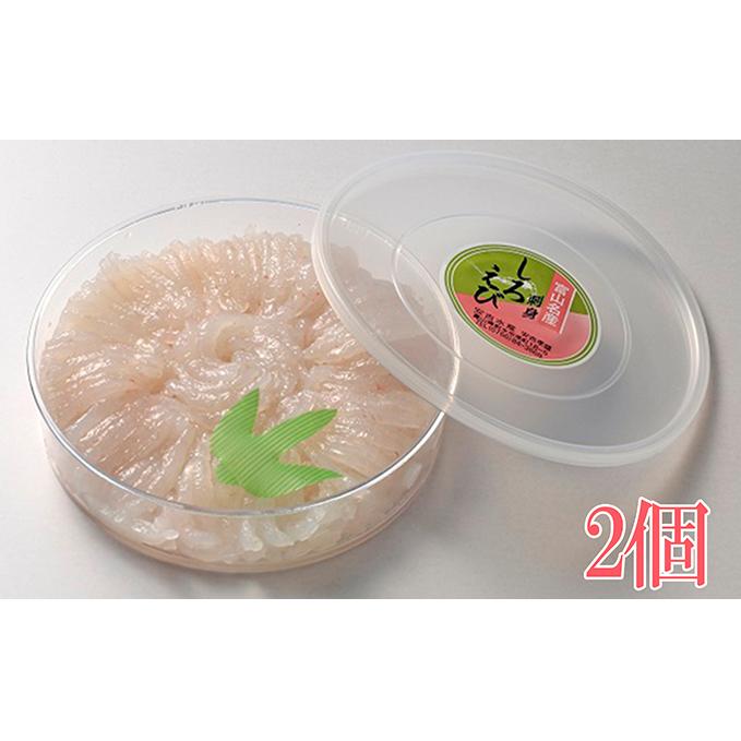 【ふるさと納税】シロエビ刺身150g×2個 【海老・エビ】