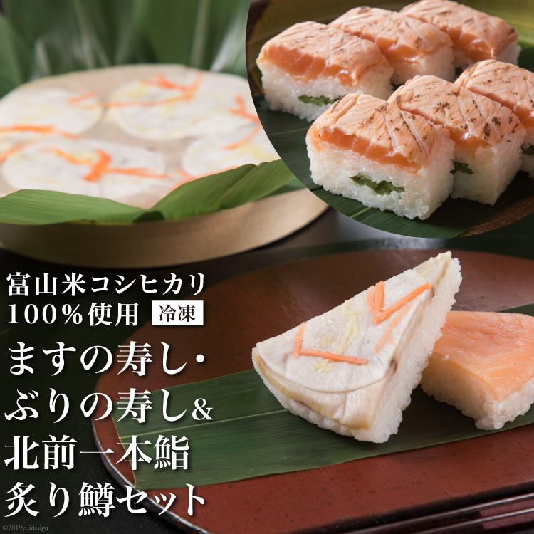【ふるさと納税】冷凍 ますの寿し・ぶりの寿し&北前一本鮨炙り鱒セット 【寿司】