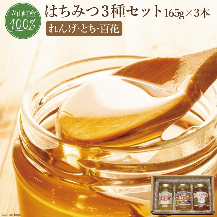 【ふるさと納税】立山町産100% はちみつ3種セット(れんげ・とち・百花) 【蜂蜜/ハチミツ】