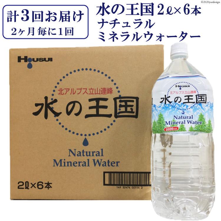 富山県立山町 日本メーカー新品 ふるさと納税 新商品!新型 水の王国 ナチュラルミネラルウォーター よしみね交流館 を2ヶ月毎に1回 2L×6本 計3回お届け