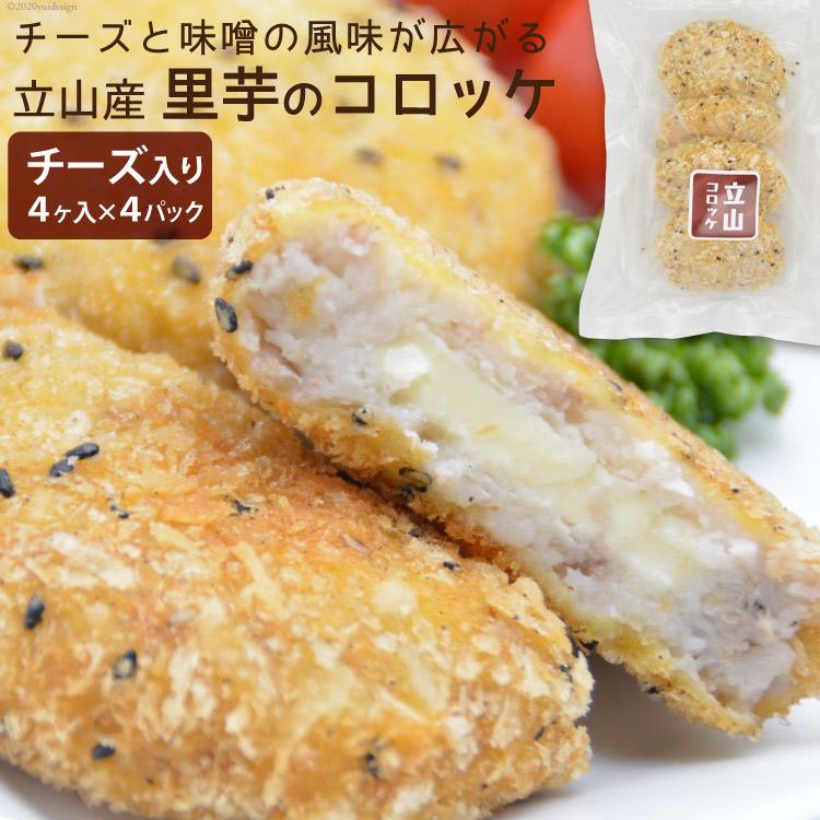 富山県立山町 ふるさと納税 立山コロッケ いこいの杜 購入 激安通販専門店 チーズ