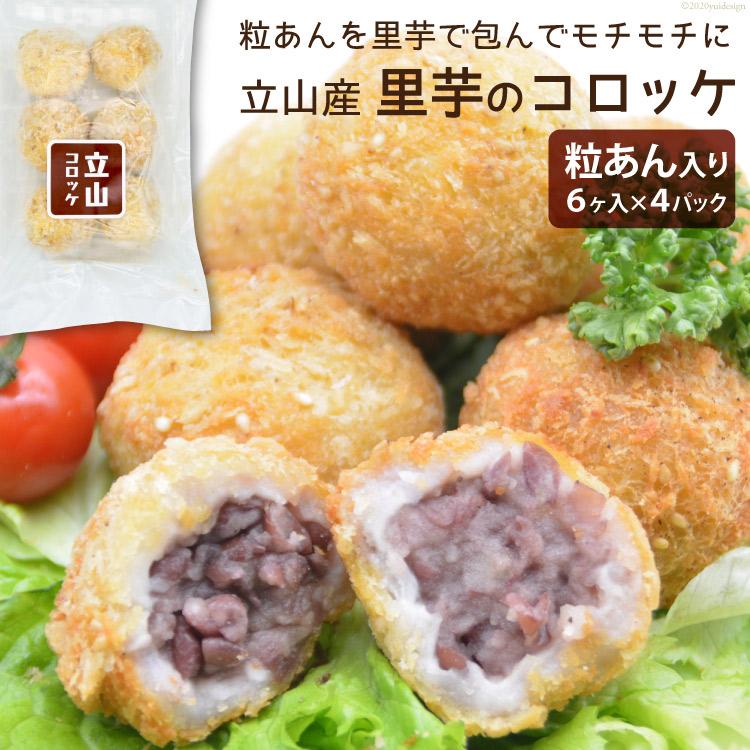 【ふるさと納税】立山コロッケ 粒あん 【野菜類・惣菜】