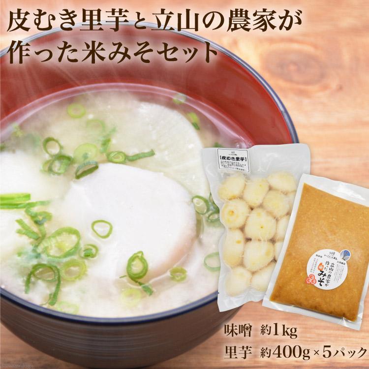 富山県立山町 ご予約品 ふるさと納税 いこいの杜 皮むき里芋と立山の農家が作った米みそのセット 高級