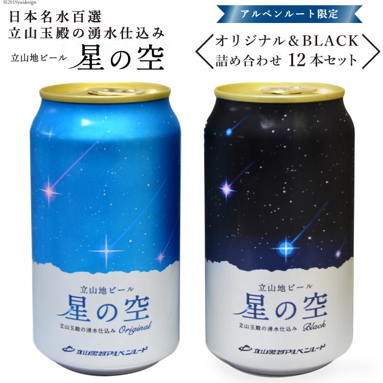 【ふるさと納税】立山地ビール「星の空」詰め合わせ12本セット 【お酒・地ビール】