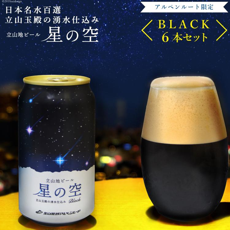 【ふるさと納税】立山地ビール「星の空 BLACK」6本セット 【お酒・地ビール】