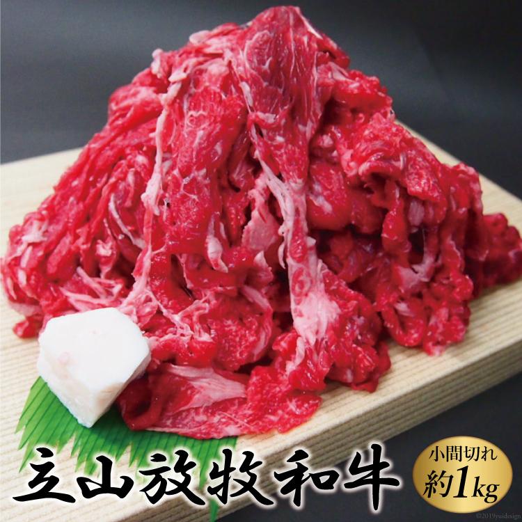 富山県立山町 ふるさと納税 立山放牧和牛小間切れ 春の新作続々 新色 K MEAT 1箱約1kg入