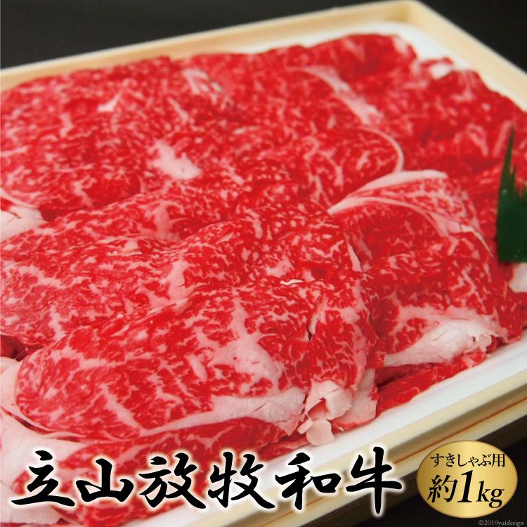 富山県立山町 ふるさと納税 割り引き 立山放牧和牛すきしゃぶ用 4年保証 K MEAT 1箱約1kg入