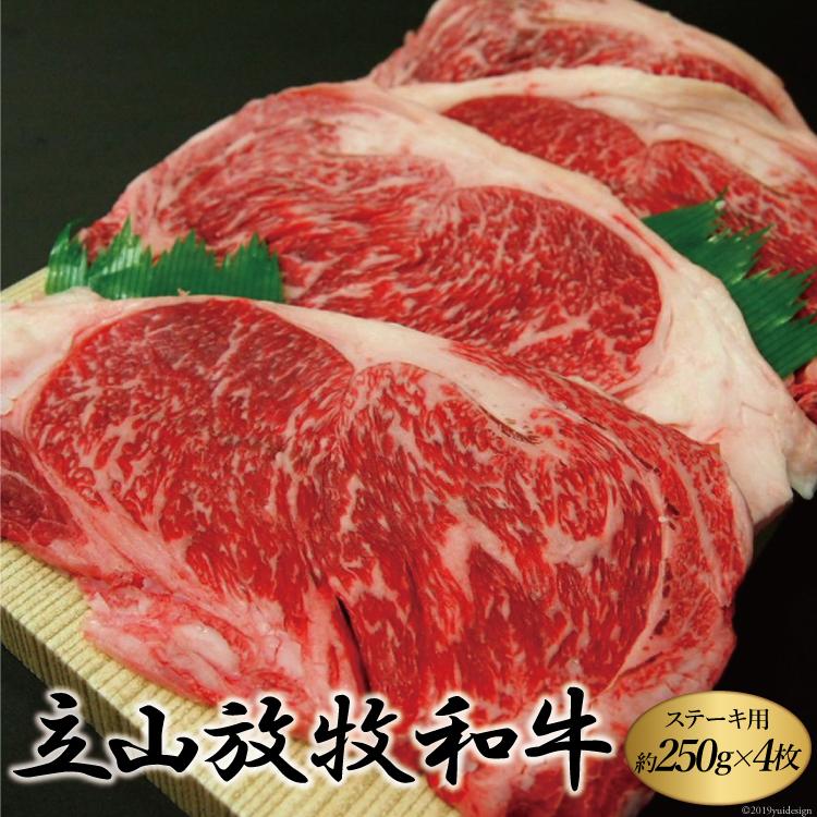 【ふるさと納税】立山放牧和牛ステーキ用 1箱約250g×4枚入 【お肉・牛肉・ステーキ】