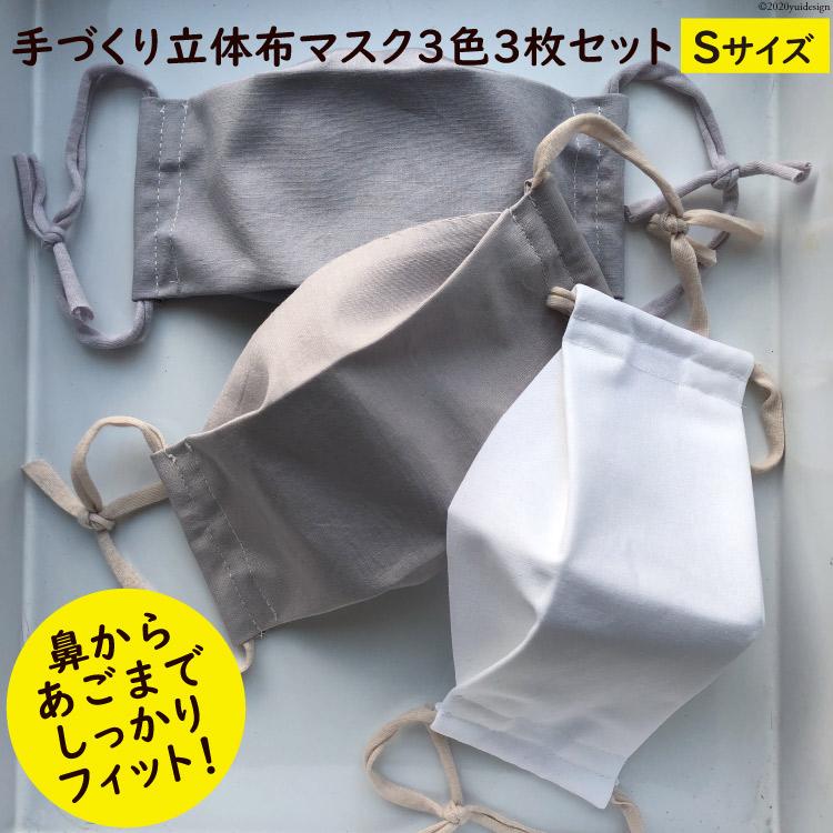 富山県立山町 ふるさと納税 手作り立体布マスク Sサイズ 3色3枚セット 海外輸入 yuzukinari 日本