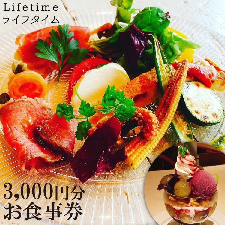 【ふるさと納税】【Lifetime】お食事券(3,000円分)