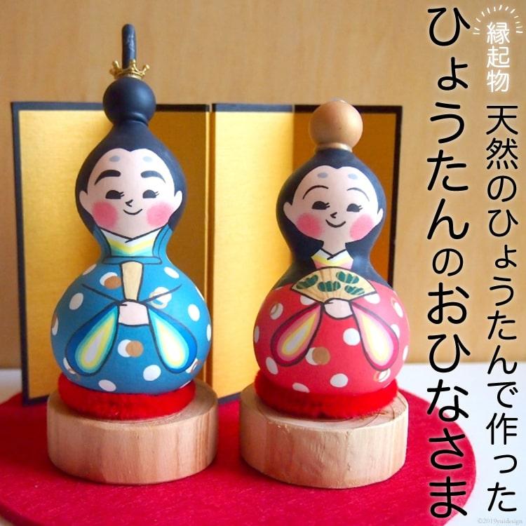 富山県立山町 思わずニッコリ かわいいひょうたんのお人形 売り込み ふるさと納税 はやしみほ 再販ご予約限定送料無料 ひょうたんやさん ひょうたんのお雛さま