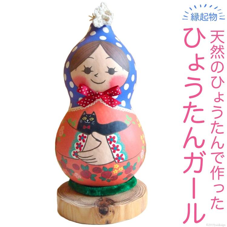 富山県立山町 思わずニッコリ かわいいひょうたんのお人形 一部予約 ふるさと納税 数量限定 ひょうたんやさん はやしみほ ひょうたんガール