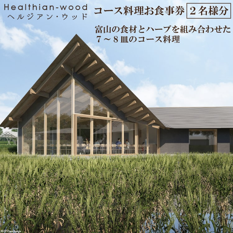【ふるさと納税】Healthian-wood コース料理お食事券(2名様分)