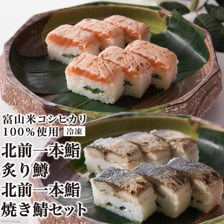 """【ふるさと納税】""""冷凍""""北前一本鮨炙ります・北前一本鮨焼き鯖セット"""