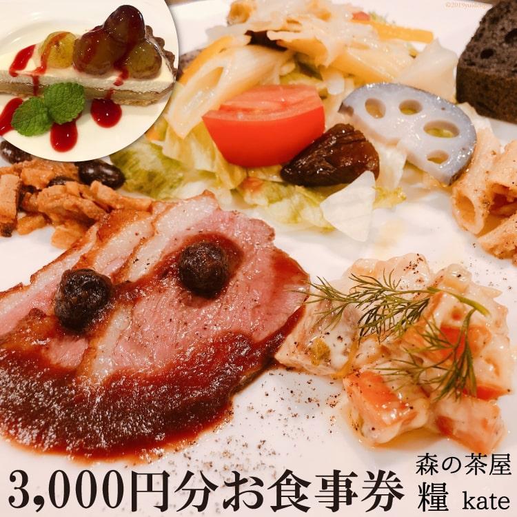 富山県立山町 海と野山の恵み豊かな地にて心と体の糧となる健全な食と心地よい空間を提供いたします ふるさと納税 森の茶屋 糧 お食事券 当店は最高な サービスを提供します メーカー公式ショップ 3 000円分