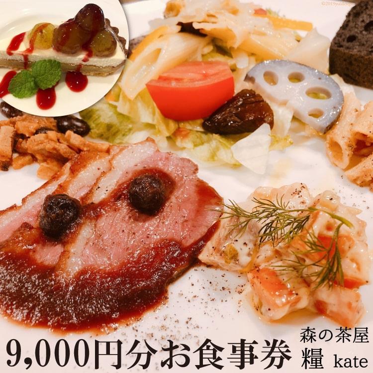 【ふるさと納税】【森の茶屋 糧】 お食事券(9,000円分)