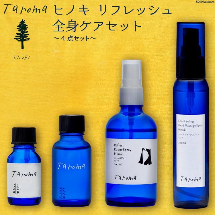 富山県立山町 立山の麓のヒノキの恵みを心に体に ふるさと納税 Taroma 高級な リフレッシュ 前田薬品工業 ヒノキ 全身ケアセット 世界の人気ブランド