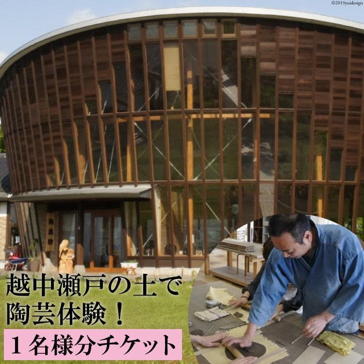 【ふるさと納税】越中瀬戸の土で陶芸体験!(1名様分チケット)