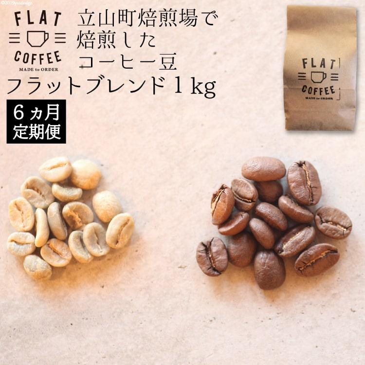 【ふるさと納税】コーヒー豆1kg(フラットブレンド)6ヵ月定期便【飲料類・コーヒー・コーヒー豆】